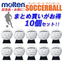 モルテン サッカーボール サインボール 10個セット 白 卒業記念 卒団記念 記念品 お祝い F2L500W
