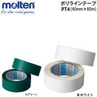 <商品説明> ■メーカー Molten(モルテン) ■サイズ 幅40mm×長さ60m(2巻入) ■カ...