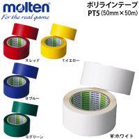 <商品説明> ■メーカー Molten(モルテン) ■サイズ 幅50mm×長さ50m(2巻入) ■カ...