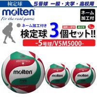 モルテン フリスタテック バレーボール 5号球 検定球 3個セット ネーム加工付き チーム名 学校名のみ  V5M5000