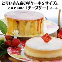 スイートポテト  とりいさん家の芋ケーキSサイズcaramelチーズケーキセット  送料無料 サツマイモ 鳴門金時