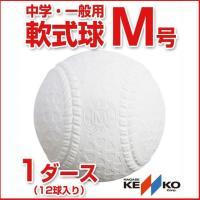 軟式野球ボール ナガセケンコー M号 中学生・一般向け 新軟式球 メジャー 試合球 M号球 1ダース(12球入り) KENKO-M-1