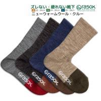 rasox ラソックス L字型靴下 クルーソックス ウォームウールクルー CA132CR05  【ク...