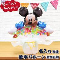 ミッキーマウスのハッピーバルーン&キャンディ 大人気!とても可愛いミッキーがお祝いしてくれるバルーン...
