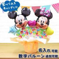ミッキー&ミニーのハッピーバルーン&キャンディ 大人気!ミッキーとミニーがお祝いしてくれるバルーンで...