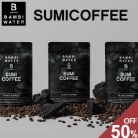 バンビ炭コーヒー 微糖 ブラック ダイエット コーヒー ノンカフェイン ダイエットコーヒー 乳酸菌  クレンズ 置き換え チャコール バンビウォーター 無添加
