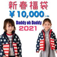 人気の子供服ブランドダディオダディ福袋のご予約開始です。 2018年12月下旬よりご予約順に発送致し...