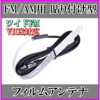 [検索キーワード] FM AM VICS VICS対応 アンテナ ブースター フィルム 貼付 貼り付...