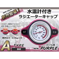水温計付き ラジエーターキャップ 開弁圧0.9kg/cm2 1.1kg/cm2 1.3kg/cm2 Aタイプ