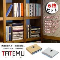 商  品  名:TATEMU【たてむ】同色6枚セット サイズ(外寸):通常サイズ/W26.0×D21...