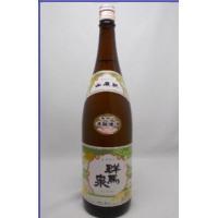 日本酒 群馬泉 山廃本醸造酒 1.8L 島岡酒造