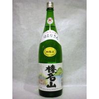 日本酒 榛名山 本醸造 1.8L 牧野酒造