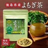 よもぎ茶 粉末 50g 送料無料