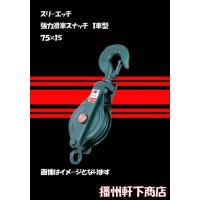 特長 ●強力、堅牢な滑車です。特殊鍛造フックには、外れ止めが付き安全 ●シ−ブにはオイメレスメタル(...