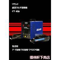 仕様 ●電源電圧:単相200v ●周波数:50/60共用 ●出力電流範囲:アーク溶接時10〜160A...