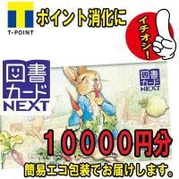 ★図書カードNEXT10000円分★ギフト券 / 商品券 / ポイント消化に