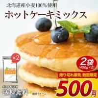 送料無料 北海道産小麦100%使用 ホットケーキミックス400g×2袋 ポイント消化 食品 お菓子 お試し 得トクセール 500円 ワンコイン グルメ 送料無