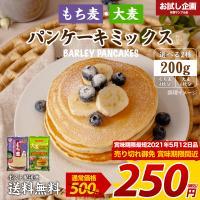 送料無料 2種から選べる パンケーキミックス 200g もち麦パンケーキミックス 大麦パンケーキミックス 得トクセール パンケーキ ポイント消化 食品 お試し