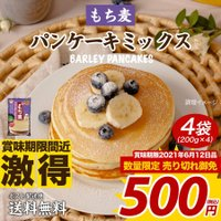 ※賞味期限間近※ 送料無料 2種から選べる パンケーキミックス200g×4袋 もち麦パンケーキミックス 大麦パンケーキミックス ポイント消化 食品 お試し