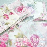 ガーゼ ハンカチ やわ肌  日本製 24×24cm 薔薇 花柄 おしゃれ ローズ ルーシー ローラ アンジェラ カルシア
