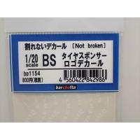 1/20 BS タイヤスポンサーロゴデカール(割れないデカール)【BP1154】