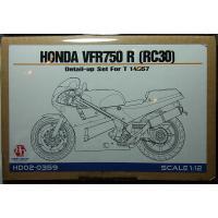 1/12 HONDA VFR750R(RC30)ディテールアップセット(tamiya1/12対応)【...