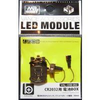 CR2032用 電池BOX(VANCE ACCESSORIESLED)モジュール【Mr.HOBBY ...