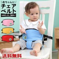 ベビーチェアベルト キャリーフリー 椅子 赤ちゃん ベビー 新生児 安全ベルト 大人用チェア セーフティーガード コンパクト 子供 送料無料