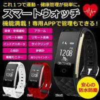 運動、健康管理が簡単に!スマートウォッチ スマートブレスレット  【互換性】携帯電話ハードウェアがB...
