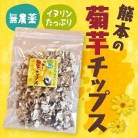 菊芋(きくいも)をスライスして乾燥させたチップスになります。  ※乾燥チップスは菊芋のサイズや製造上...