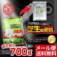 【Yahoo!ランキング1位(肥料・薬品部門)】獲得!!芝生愛好者の支持により5kg入りタイプは【累...