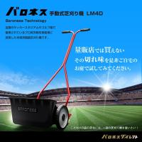 バロネス手動式芝刈り機  LM4D 刈幅30cm 耐摩耗合金鋼リール式6枚刃  家庭用リール式 送料無料