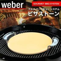 グリルの熱を分散して焼いてくれるので、美味しくピザを焼き上げます。 また、ピザストーンが余分な水分を...