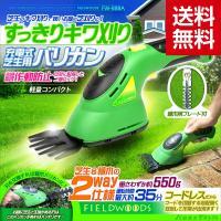 充電式芝刈り機 FIELDWOODS  芝生用バリカン FW-BB8A