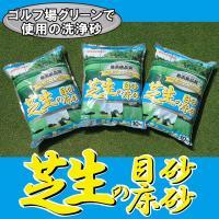 芝生 目砂 /洗砂/ バロネス 芝生の目砂・床砂 10kg×3袋セット 送料込