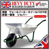 シルバーのボディがかっこいい♪英国ならではのデザインが素敵ですよね♪ 芝刈りしたあとの刈り草の運搬か...