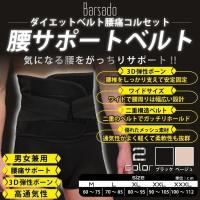 【カラー】ブラック/ベージュ   【サイズ】M:60〜75cm L:70〜85cm XL:80〜95...