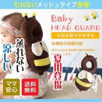 【多機能の保護性能】赤ちゃんの大事な頭や背中を転倒からお守りします。  【柔らか素材/通気性】柔らか...