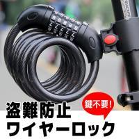 自転車の盗難防止に!5桁のダイヤルロック式ワイヤー錠 カギが不要なので便利で使い方も簡単! 直径12...