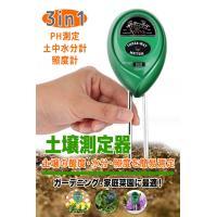 家庭菜園やガーデニングの育成に!土壌測定器  深針を差し込むだけで酸度、水分、日射度を測定できます ...