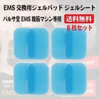 EMS ジェルパッド ジェルシート 交換用 6枚+2枚の8枚セットです。    バルサ堂EMS腹筋マ...