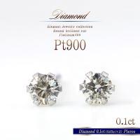 【サイズ】 ・一粒:約2.3mm ・ポスト部分:9.5mm 【地金・素材】 ・ダイヤモンド 合計 0...
