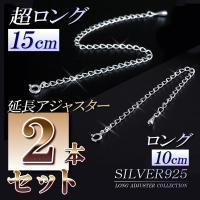 【サイズ・容量】 ・15cm、10cm ※2本セットで180円お得です♪  【規格】 ・素材:シルバ...