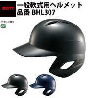 軟式片耳ヘルメット。精悍で大人っぽくスタイリッシュなデザインのヘルメット。被り心地が深く、頭を包み込...