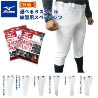 ミズノ 野球 ユニフォームパンツ ガチパンツ 全6タイプ 練習着 練習パンツ ズボン 12JD6F6 mizuno あすつく PUI