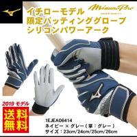 イチローモデル ミズノプロ 限定 バッティンググローブ 両手用 シリコンパワーアーク 一般用 1EJEA064 バッティング手袋 mizuno pro