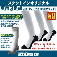 スタンドインオリジナル 夏用 3足組 足底ブラックソックス パンダソックス 少年野球 ジュニア 大人 一般 靴下 KM-3007 涼しい 薄手