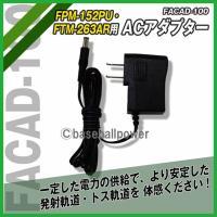 ◇ACアダプター FACAD−100   ■下記、品番専用のACアダプターです(他にはご使用頂けませ...
