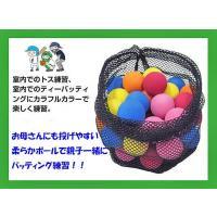 ■バッティング練習用 ミートポイントボール 5色 50個入 FMB-50  ■サイズ:直径40mm ...