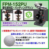 ■FPM−152PU    ※送料・代引き手数料無料